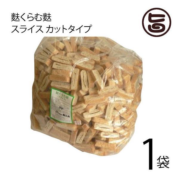 麩くらむ麩 スライス 1kg×1ケース 麩久寿 業務用  低カロリー 条件付き送料無料|umaimon-hunter
