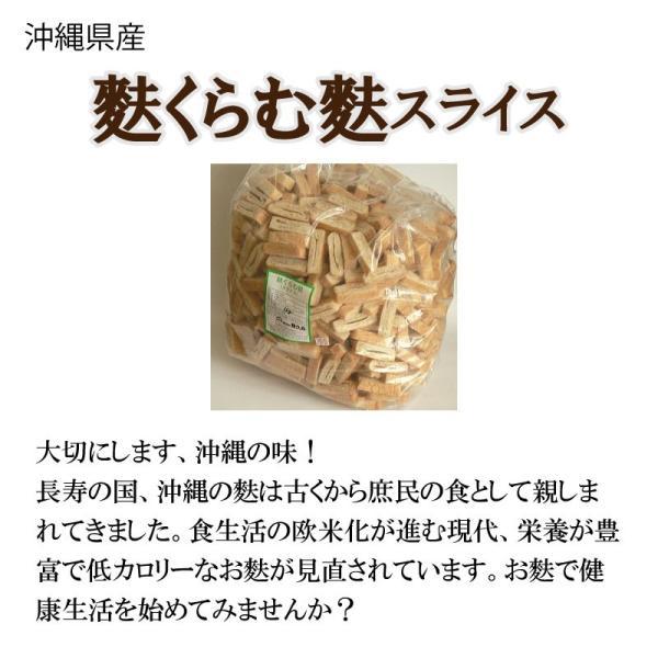 麩くらむ麩 スライス 1kg×1ケース 麩久寿 業務用  低カロリー 条件付き送料無料|umaimon-hunter|02