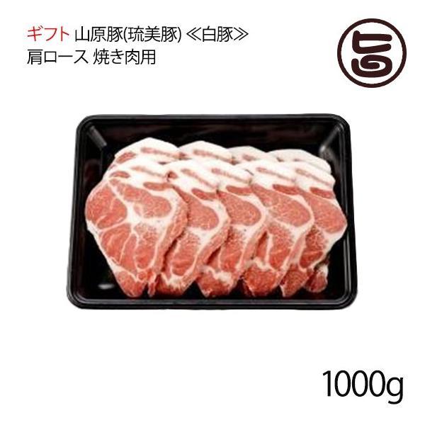 ギフト 山原豚(琉美豚) 白豚 肩ロース 焼き肉用 1000g フレッシュミートがなは 沖縄 土産 アグー あぐー 貴重 肉 人気  条件付き送料無料