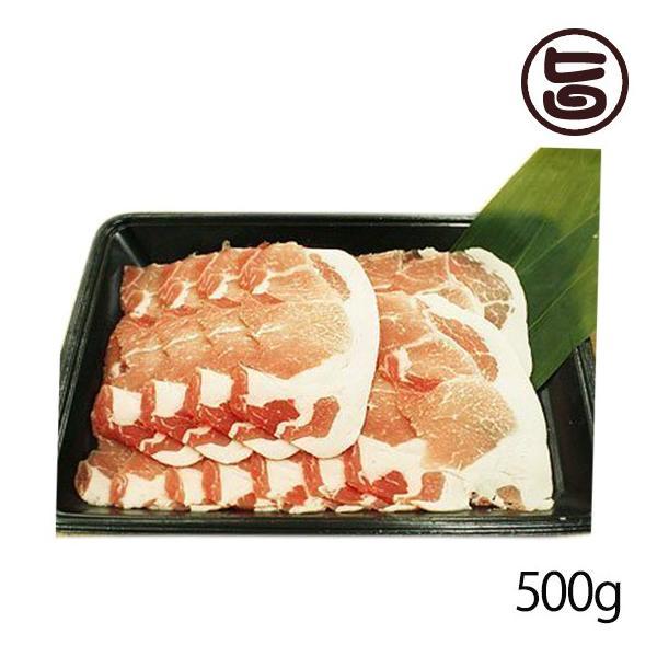 山原豚(琉美豚) 白豚 ロース しゃぶしゃぶ用 500g フレッシュミートがなは 沖縄 土産 貴重 肉  条件付き送料無料