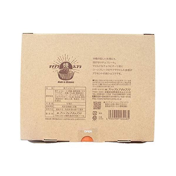 オキナワ焼ショコラ 10個入×4箱 ファッションキャンディ 沖縄の眩しい太陽にも溶けないチョコレート  送料無料 umaimon-hunter 05
