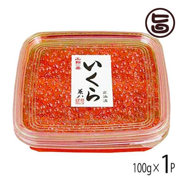 いくら醤油漬 100g×1P 株式会社はるか 北海道 土産 お取り寄せ 味付き 国産 イクラ 北海道産鮭卵 魚醤の旨味 条件付き送料無料