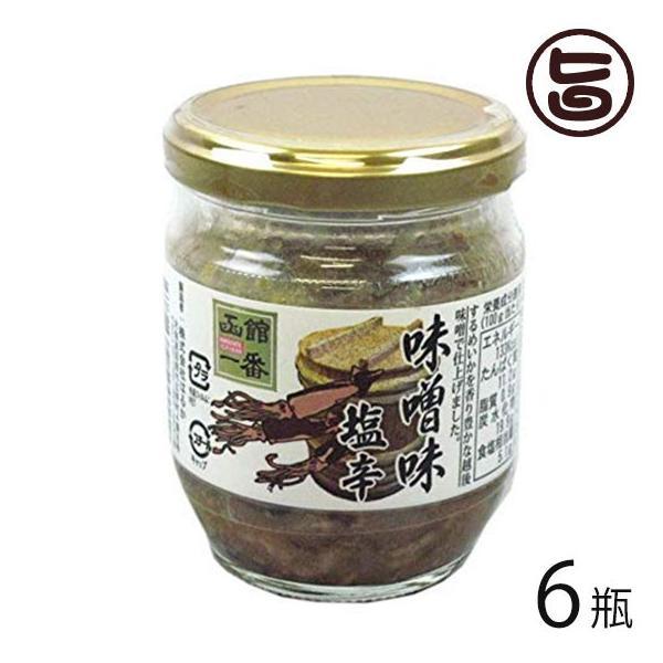 みそ味いか塩辛 150g×6瓶 株式会社はるか 北海道 土産 人気 しおから 国内産するめいか使用 みそ使用で生臭みの無い仕上がり 条件付き送料無料