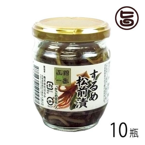 するめ松前漬 150g×10瓶 株式会社はるか 北海道 土産 人気 しおから 国内産するめいか使用 北海道伝統の味 条件付き送料無料