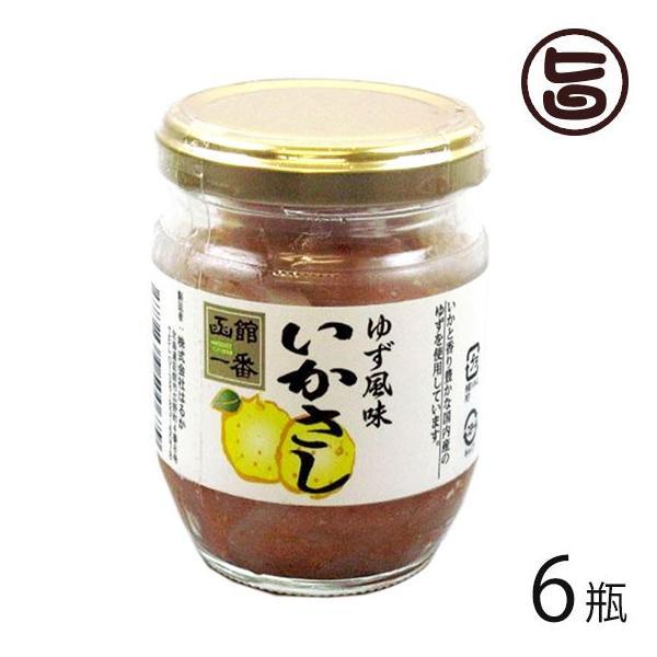 ゆず風味いかさし 150g×6瓶 株式会社はるか 北海道 土産 人気 しおから 国内産するめいか使用 条件付き送料無料