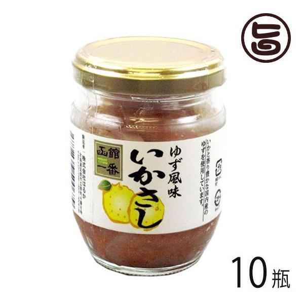 ゆず風味いかさし 150g×10瓶 株式会社はるか 北海道 土産 人気 しおから 国内産するめいか使用 条件付き送料無料