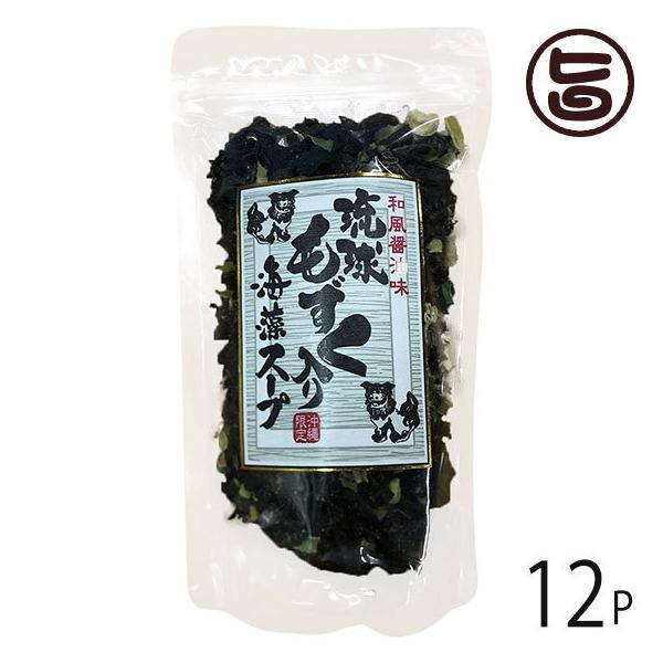 沖縄限定 和風醤油味 琉球もずくスープ 55g×12P はぎの食品 沖縄 人気 定番 土産 海藻 モズク 汁物 送料無料