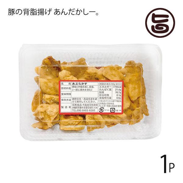 あぶらかす 130g×1P 沖縄 土産 人気 油かす 糖質制限 MEC食 送料無料