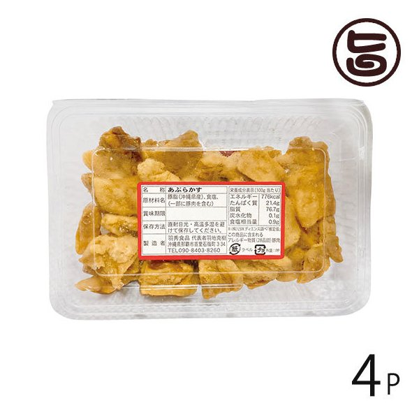 あぶらかす 130g×4P 沖縄 土産 人気 油かす 糖質制限 MEC食 送料無料