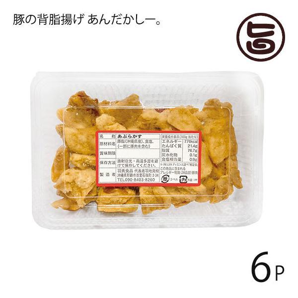 あぶらかす 130g×6P 沖縄 土産 人気 油かす 糖質制限 MEC食 送料無料
