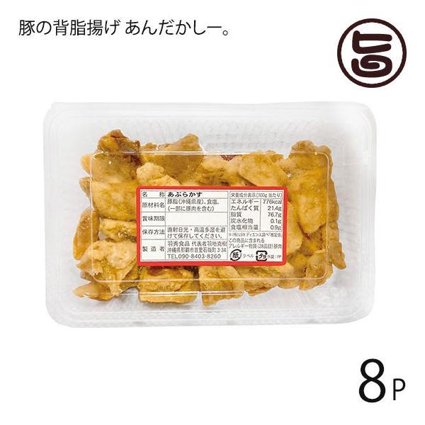 あぶらかす 130g×8P 羽秀食品 沖縄土産 沖縄 土産 人気 油かす 糖質制限 MEC食 送料無料