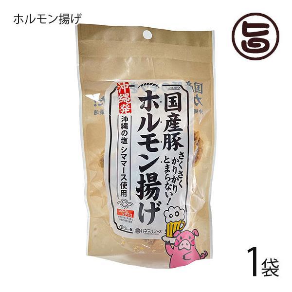 中身からあげ 80g×1袋 羽秀食品 沖縄 人気 定番 土産 珍味 つまみ おつまみ 沖縄シママース使用 送料無料