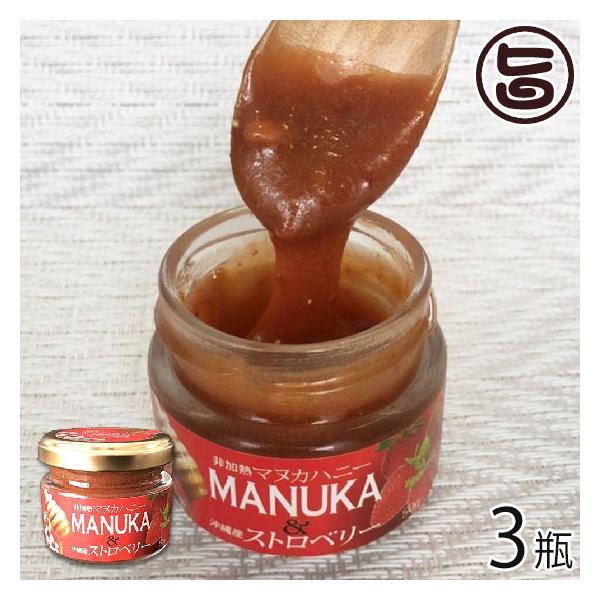 マヌカハニー&ストロベリー 50g×3瓶 ハニーフュージョン 沖縄 人気 土産 蜂蜜 スイーツ スイーツ 条件付き送料無料