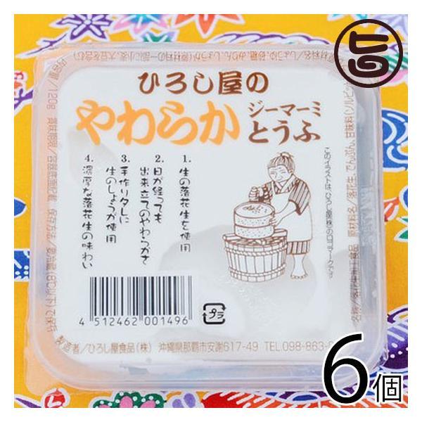 ひろし屋のやわらかジーマーミとうふ 120g×6個 ひろし屋食品 沖縄 土産 人気 ピーナッツ 血管を強くしなやかに ピーナッツパワー解放ワザ 条件付き送料無料