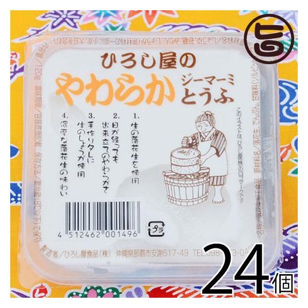 ひろし屋のやわらかジーマーミとうふ 120g×24個 ひろし屋食品 沖縄 土産 人気 ピーナッツ 血管を強くしなやかに ピーナッツパワー解放ワザ 送料無料
