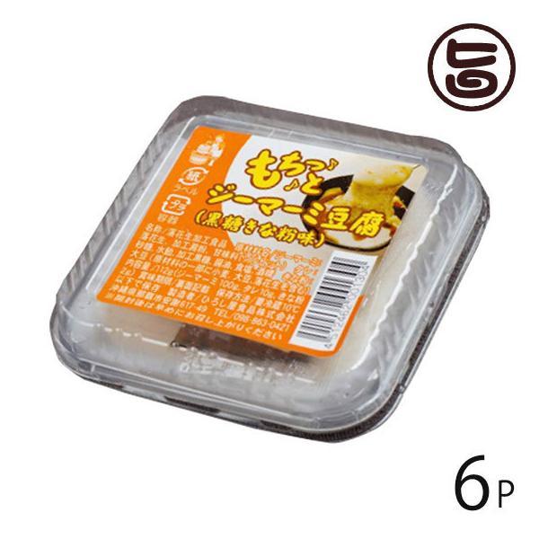 もちっとジーマーミ豆腐 100g×6P ひろし屋食品 沖縄 土産 ピーナッツ使用 豆腐 おやつ デザート 国産きな粉 タレ付き 条件付き送料無料