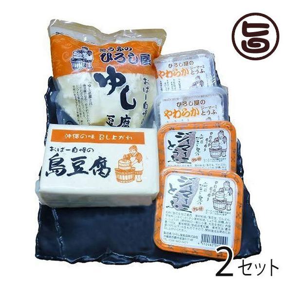 豆腐ファミリーセット (ゆし豆腐×2・島豆腐・ジーマーミとうふ×4・タレ付きジーマーミとうふ×4) 沖縄 土産 人気 条件付き送料無料