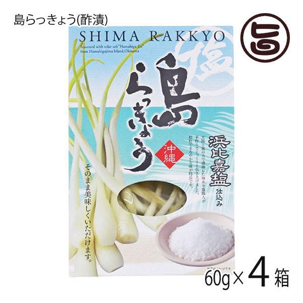 浜比嘉塩仕込み 島らっきょう(酢漬) 60gx4箱 沖縄 お土産 おつまみ 島野菜 人気  送料無料