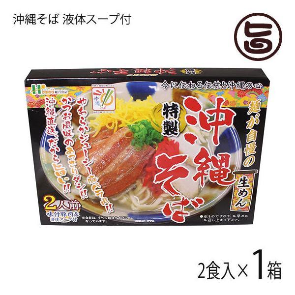 沖縄そば 液体スープ付 2食入×1箱 沖縄 土産 人気 定番  送料無料