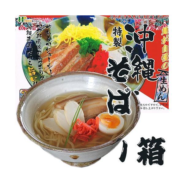 沖縄そば 液体スープ付 3食入×1箱 沖縄 土産 人気 定番  送料無料