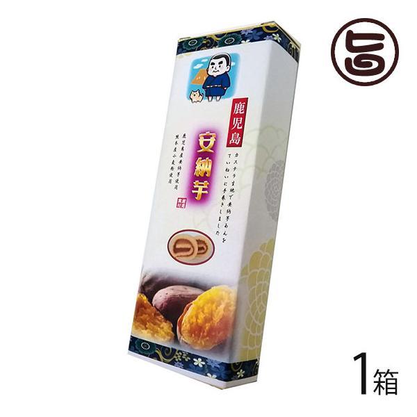 鹿児島安納芋あん巻 細箱×1箱 イソップ製菓 熊本 土産 熊本土産 条件付き送料無料