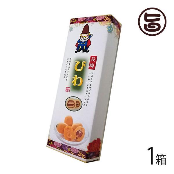 長崎茂木びわあん巻 細箱×1箱 熊本 土産 熊本土産 イソップ製菓 条件付き送料無料