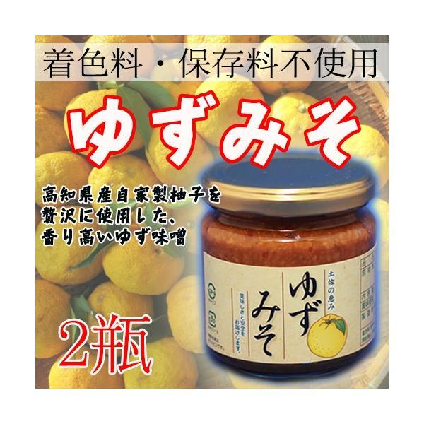 ゆずみそ 200g×2瓶 着色料・保存料不使用 高知県産自家製柚子を贅沢に使用した、香り高いゆず味噌  送料無料