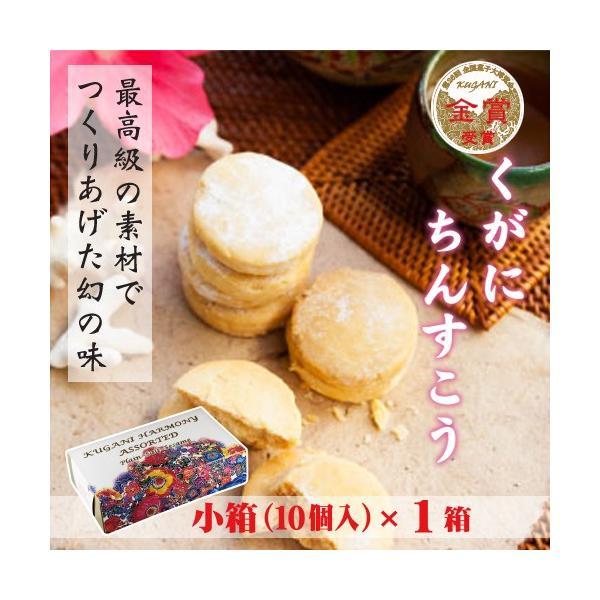 くがにちんすこう はーもにい 小箱 10個入×1箱 くがに菓子本店 沖縄 土産 人気 甘い  送料無料