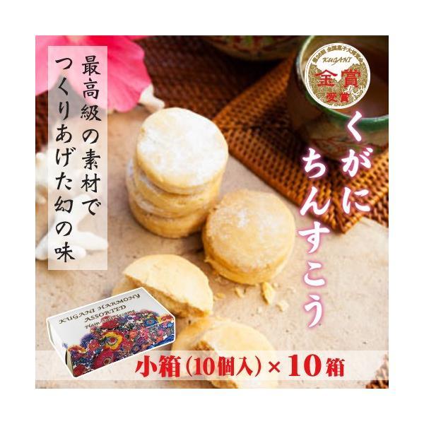 くがにちんすこう はーもにい 小箱 10個入×10箱 くがに菓子本店 沖縄 土産 人気 甘い  条件付き送料無料