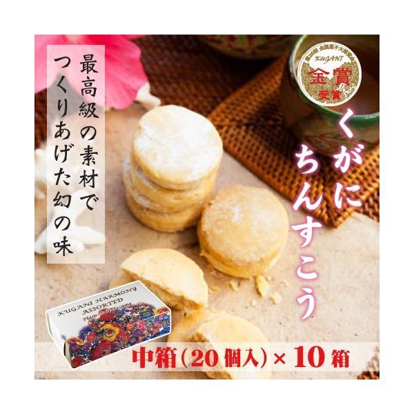 くがにちんすこう はーもにい 中箱 20個入×10箱 くがに菓子本店 沖縄 土産 人気 甘い  条件付き送料無料