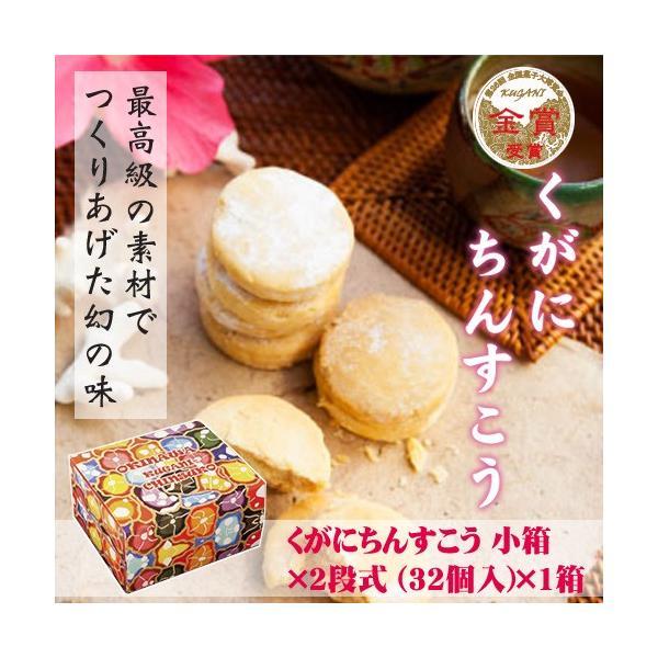 くがにちんすこう 小箱×2段式 (32個入)×1箱 くがに菓子本店 沖縄 土産 人気 甘い  送料無料