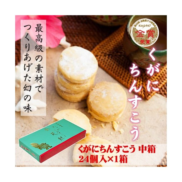 くがにちんすこう 中箱 24個入×1箱 くがに菓子本店 沖縄 土産 人気 甘い  送料無料