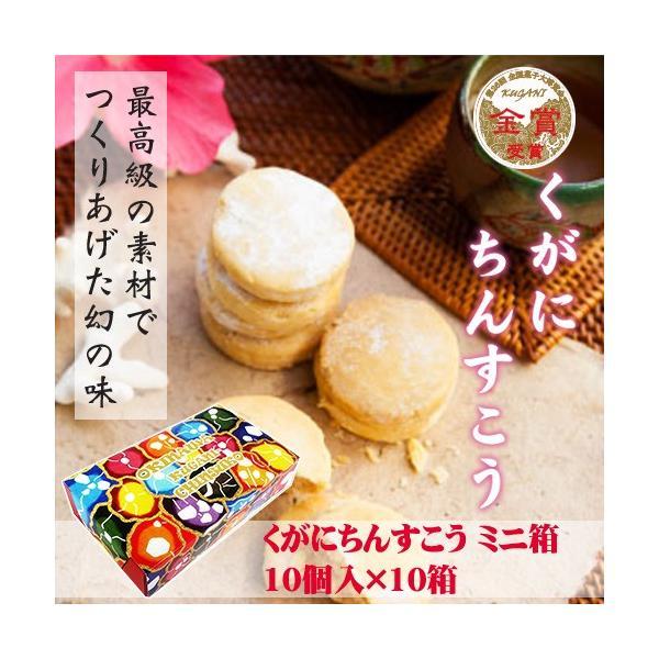 くがにちんすこう ミニ箱 10個入×10箱 くがに菓子本店 沖縄 土産 人気 甘い  条件付き送料無料