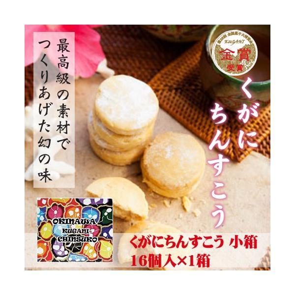 くがにちんすこう 小箱 16個入×1箱 くがに菓子本店 沖縄 土産 人気 甘い  送料無料