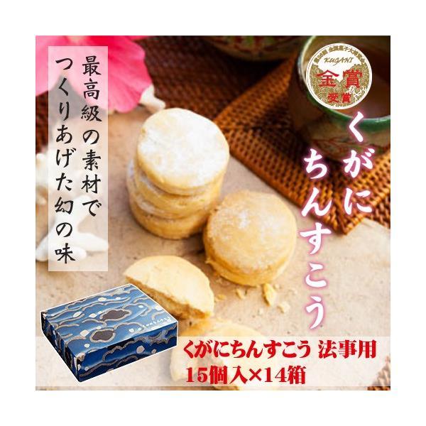 くがにちんすこう 法事用 15個入×14箱 くがに菓子本店 沖縄 土産 人気 甘い  条件付き送料無料