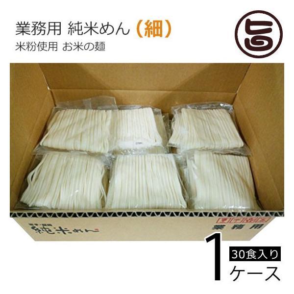 業務用 純米めん (細) 30食入り×1ケース 兼平製麺所 アレルギーをお持ちの方に 米粉使用 グルテンフリー  条件付き送料無料