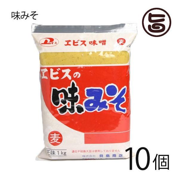 味みそ 1kg×10個 貝島商店 熊本伝承のこだわりの木樽多麹仕込み味噌 調味料 熊本 土産 人気  条件付き送料無料