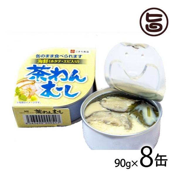 海鮮茶わんむし 90g×8缶 秋田 土産 秋田土産 保存食 茶碗蒸し 条件付き送料無料