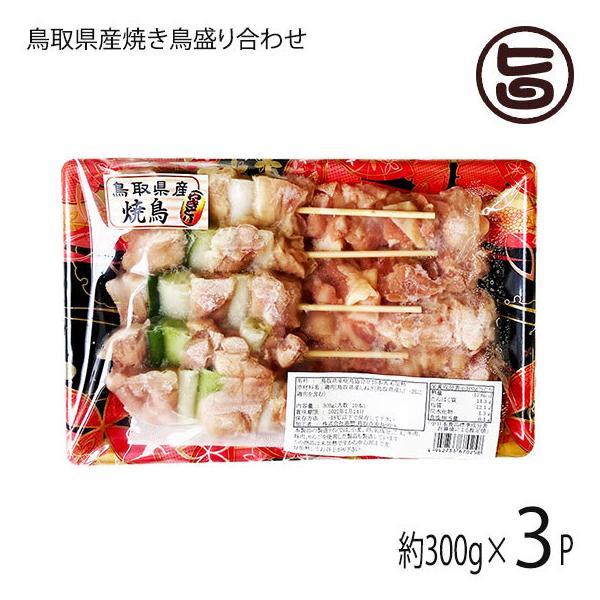 鳥取県産焼き鳥盛り合わせ10本 300g×3P 串惣 鳥取 土産 国産 鶏肉 惣菜 非加熱冷凍 ご自宅で簡単 宅飲み 条件付き送料無料