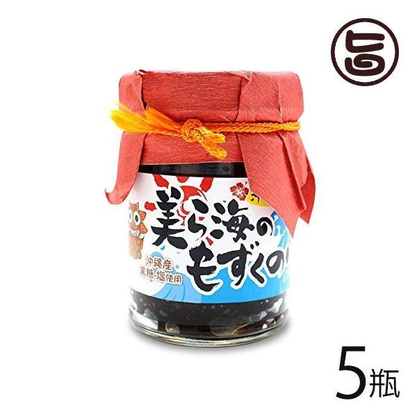 沖縄限定 美ら海の もずくのり 130g×5瓶 丸虎食品 沖縄産太もずく 黒糖 塩 使用 フコイダン豊富  送料無料