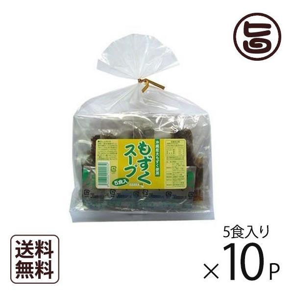 もずくスープ 5食入り×10P 沖縄県産のモズクを使用した醤油味のスープ 沖縄土産 沖縄 土産 スープ レトルト 簡単調理 送料無料
