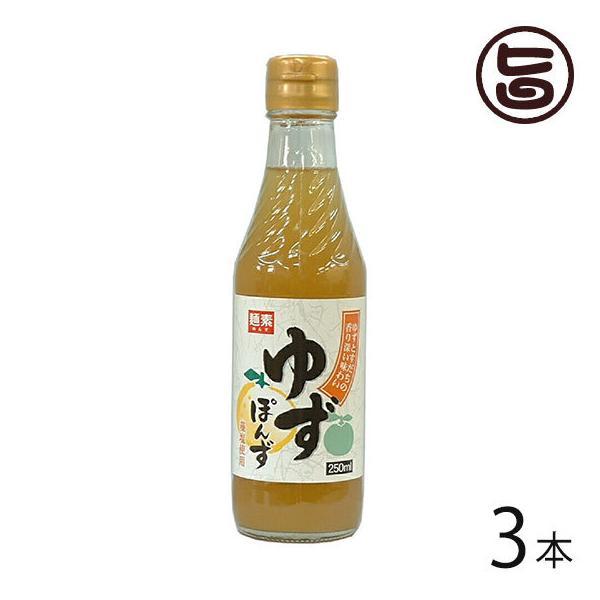 ゆずぽんず 250ml×3本 麺素 兵庫県 土産 調味料 柚子果汁をたっぷり使用 鍋物にはもちろん、お肉やお魚にかけてもおいしい万能ポン酢 送料無料