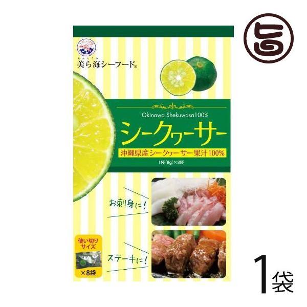 シークヮーサー小袋セット 64g(8g×8袋)×1袋 沖縄 フルーツ 果物 シークワーサー 果汁 100% 原液 ノビレチン 送料無料