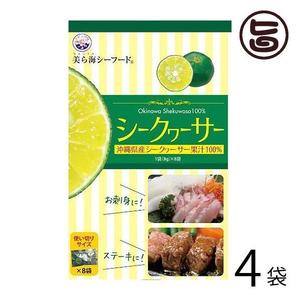 シークヮーサー小袋セット 64g(8g×8袋)×4袋 沖縄 フルーツ 果物 シークワーサー 果汁 100% 原液 ノビレチン 送料無料
