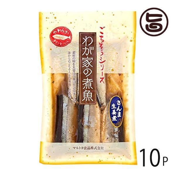さんま生姜煮 5切れ入り×10P マルトヨ食品 宮城 土産 人気 生姜の効いた味噌煮魚 惣菜 おかず 骨まで丸ごと食べられる 手軽にカルシウム 条件付き送料無料
