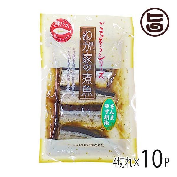 さんまゆず胡椒 4切れ×10P マルトヨ食品 宮城 土産 人気 柚子コショウの効いた煮魚 惣菜 おかず 骨まで丸ごと食べられる 手軽にカルシウム 条件付き送料無料