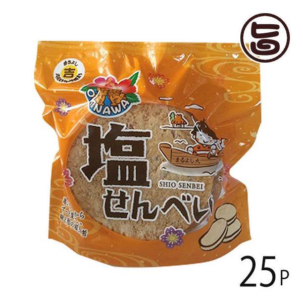 塩せんべい 4枚入×25P 丸吉塩せんべい 沖縄 人気 土産 菓子 おやつ つまみ 送料無料