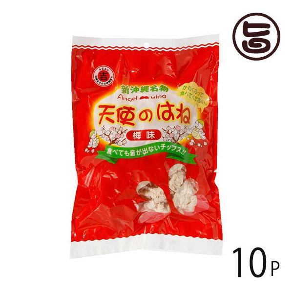 天使のはね 梅味 30g×10袋 丸吉塩せんべい 沖縄 人気 土産 菓子 おやつ つまみ 送料無料