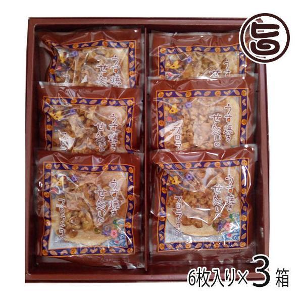 うす焼きせんべいのフロランタン6枚入り 3セット 丸吉塩せんべい 沖縄 人気 土産 菓子 おやつ 個包装 送料無料