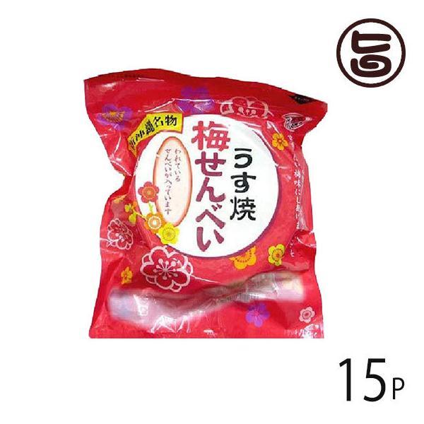 うす焼き梅せんべい 小 60g×15P 丸吉塩せんべい 沖縄 人気 土産 菓子 おやつ つまみ 梅味 送料無料